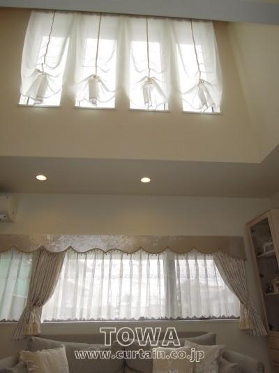 高窓のシェード