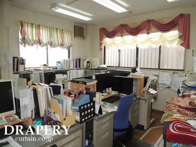 オフィスのカーテン