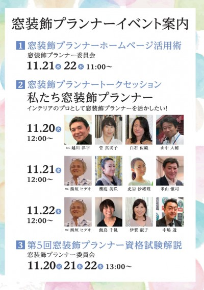 ジャパンテックス018