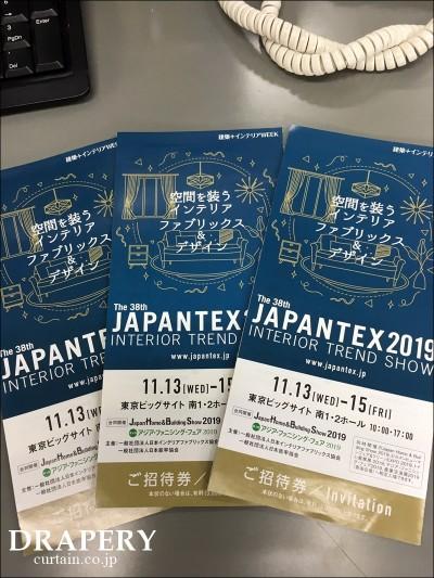 ジャパンテックス2019